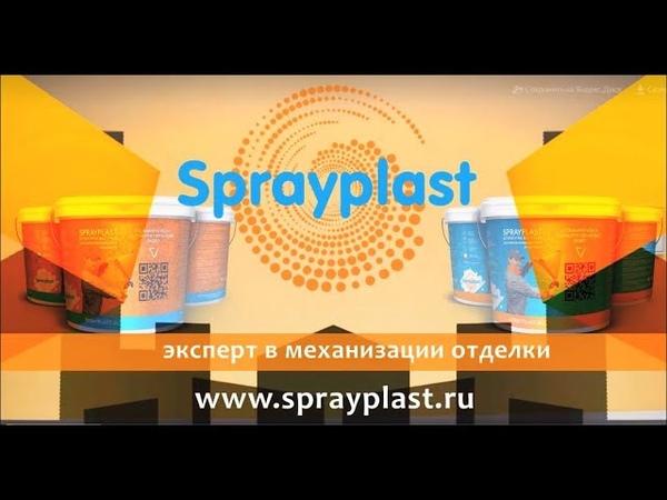 Sprayplast - эксперт в механизации отделки. Механизированное нанесение декоративной штукатурки.