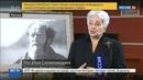 Новости на Россия 24 • В Москве прошел вечер памяти Солженицына