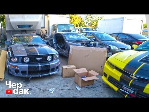 CAMARO - оживление. Распаковка ништяков для Mustang. Подстава на аукционе.