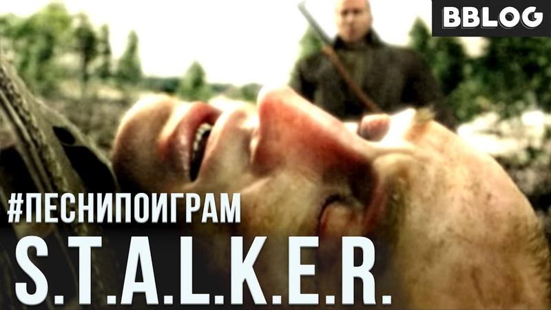 СТАЛКЕР (песня по серии игр STALKER) песнипоиграм