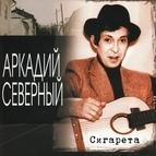 Аркадий Северный альбом Сигарета