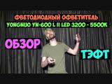 Обзор и тест. Светодиодный осветитель Yongnuo YN-600 L II LED 3200 - 5500k (#Фучер)