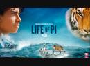 Жизнь Пи 2012
