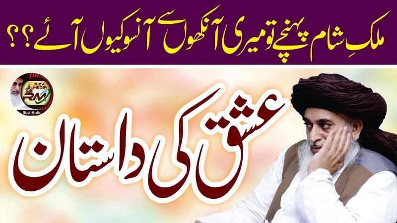 Allama Khadim Hussain Rizvi | Safre Mulke Sham | Ishq Ki Dastan HD 2018