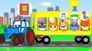 Синий Трактор НСТ и Малыши. Большой секрет. Мультик. Blue tractor NST. Kids. Cartoon.