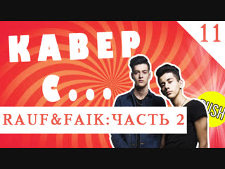КАВЕР СО ЗВЕЗДОЙ: Rauf & Faik (часть 2) - О КОМ ПЕСНЯ