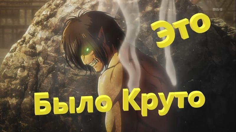 AMV Attack of the Titans Shingeki no Kyojin Нарезка клип аниме Атака Титанов КОНКУРС