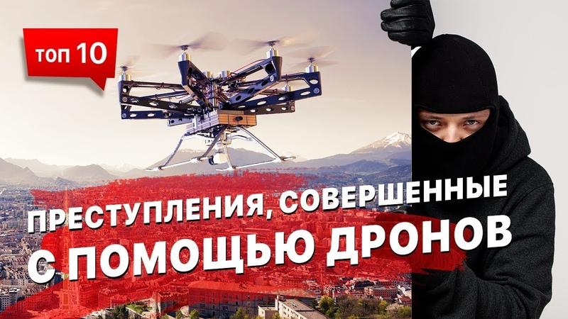 ТОП 10 Преступлений совершенных с помощью дронов
