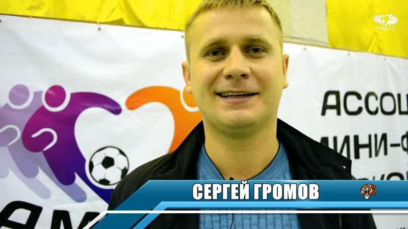⚽⚽ Послематчевое интервью - Сергей Громов Акцент ⚽⚽