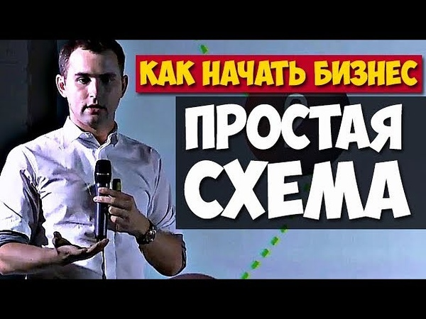 КАК НАЧАТЬ БИЗНЕС. ПРОСТАЯ СХЕМА ЗА 7 МИНУТ!   Михаил Дашкиев. Бизнес Молодость
