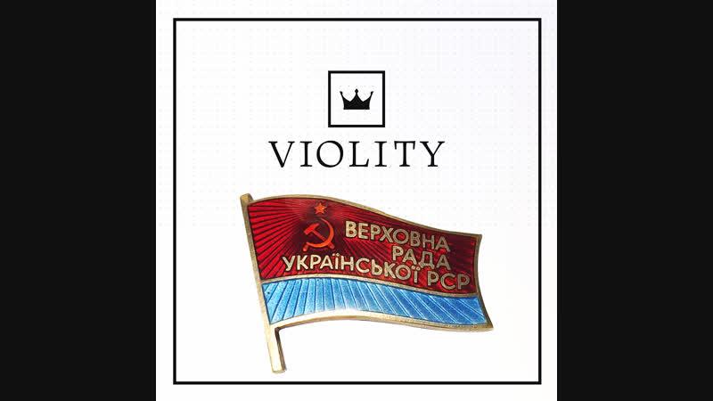 Интересный лот на Violity Знак Депутат ВР Української РСР 10 тый созыв