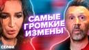 ТОП 3 МУЖСКИХ ИЗМЕН Соколовский и Дакота, Шнуров и Матильда, Тарасов и Бузова