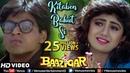 Kitaben Bahut Si HD VIDEO SONG Shahrukh Khan Shilpa Shetty Baazigar Bollywood Hindi Song