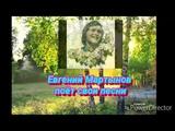 Евгений Мартынов поёт свои песни.