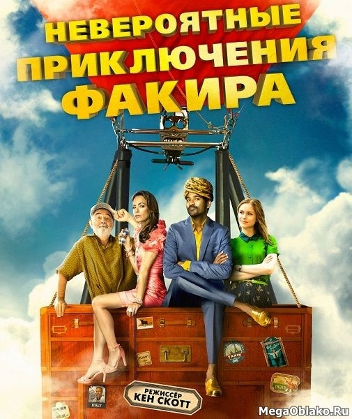 Невероятные приключения Факира / The Extraordinary Journey of the Fakir (2018/WEB-DL/WEB-DLRip)