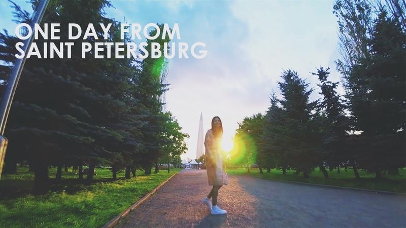 One day from Saint Petersburg   Парк 300-летия Санкт-Петербурга