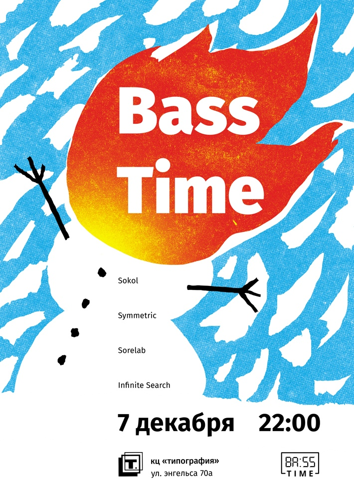 Афиша Bass Time 07.12.2018