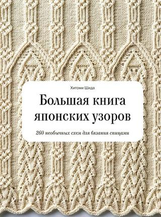 идеи вязания спицами вконтакте
