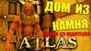 СТРОИМ ДОМ ИЗ КАМНЯ - КОПЛЮ РЕСУРСЫ НА ГАЛЕОН ATLAS 8
