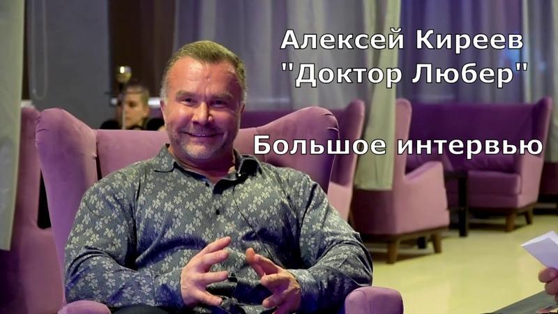 Алексей Киреев -Доктор Любер! Были маленькие ДРОВА, будут большие ДРОВА!