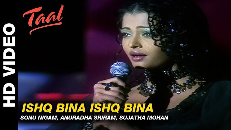 Ishq Bina Ishq Bina - Taal | Sonu Nigam, Anuradha Sriram Sujatha Mohan | Aishwarya Rai