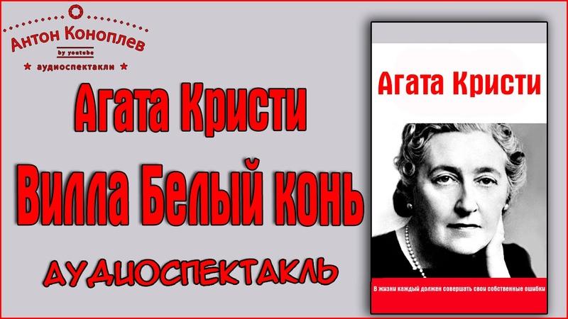 Агата Кристи - Вилла Белый конь аудиоспектакль детектив