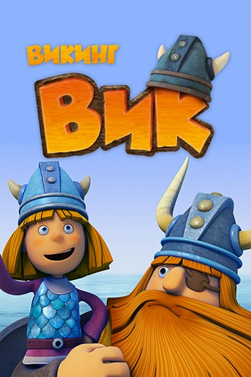 Викинг Вик (мультсериал 2013 – ...) Vic the Viking смотреть онлайн