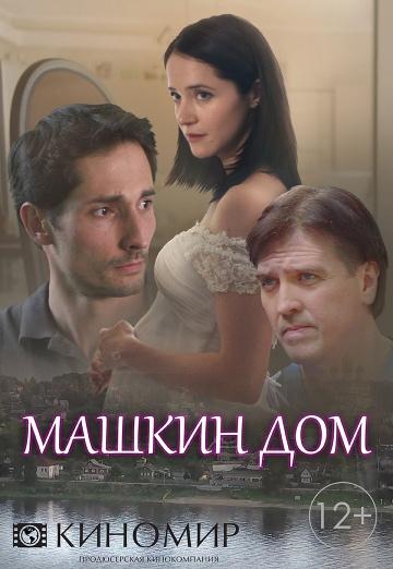 Машкин дом (мини-сериал) 2018 смотреть онлайн
