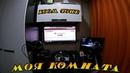 My Room Tour Рум Тур Моя Комната Обзор моей комнаты - студии для стримов и ютуба Влог / Vlog