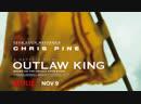 Король вне закона 2018