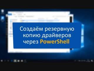Как создать резервную копию драйверов Windows 10, 7 и 8.1
