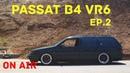 VW Passat B4 VR6 Episode 2 Установка пневмы