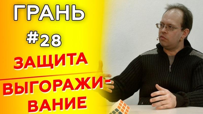 ГРАНЬ с А. Митрофановым | ЗАЩИТА vs ВЫГОРАЖИВАНИЕ | Cтудия РХР