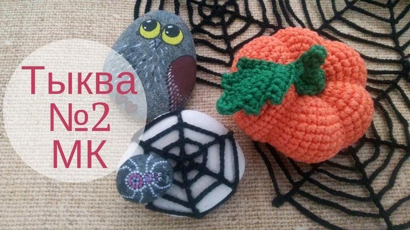 Тыква крючком №2 ХЭЛЛОУИН ♥ Мастер класс ♥ Вязаная тыква ♥ Halloween Pumpkin ♥ Crochetka Design DIY