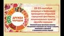 Открытый городской фестиваль национальных культур Дружба народов