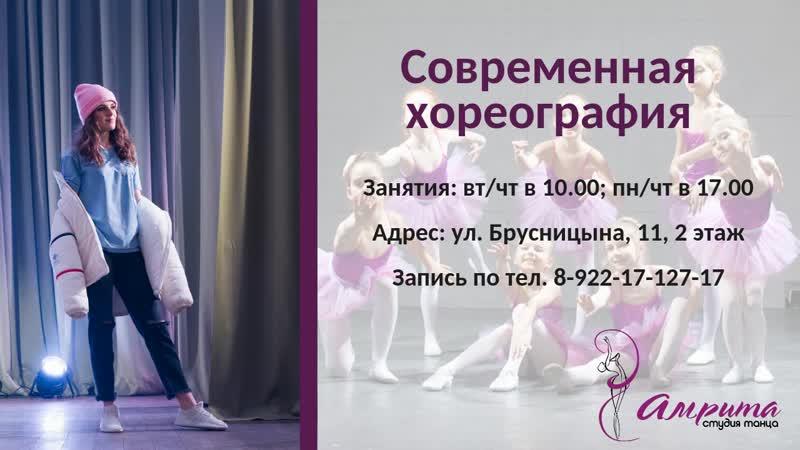 Современная хореография Амрита
