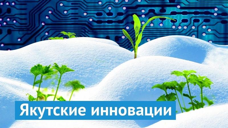 Современные технологии в Якутии