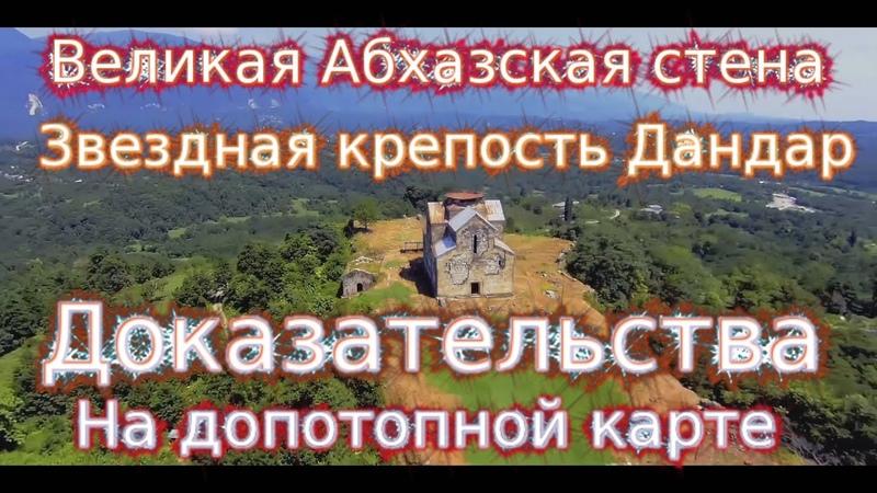 Великая Абхазская стена и звездная крепость Дандар! Найдена Диоскурия!Ключ к разгадке древняя карта
