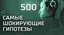 Забытые корни Выпуск 500 18 09 2018 Самые шокирующие гипотезы