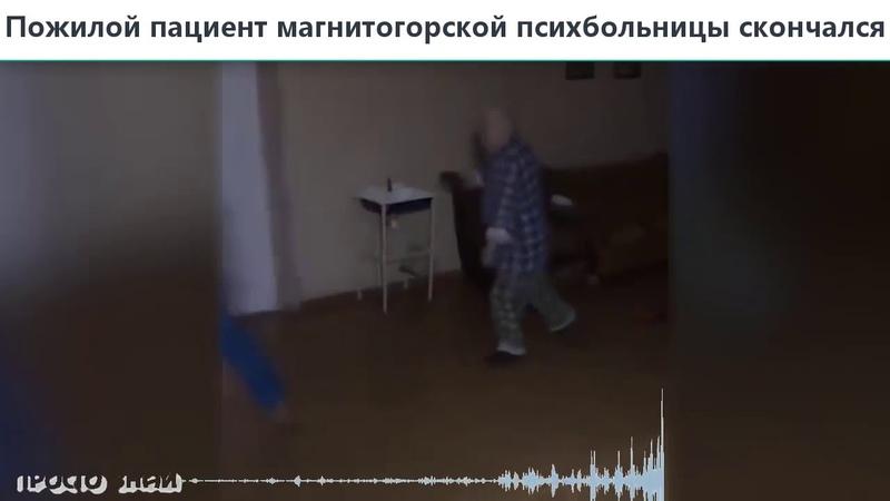Пожилой пациент магнитогорской психбольницы скончался