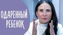 Как Правильно Воспитывать Одаренного РЕБЕНКА Ошибки РОДИТЕЛЕЙ Family is