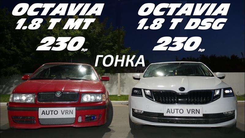Новые технологии Не слышал OCTAVIA A4 Tour 1 8T Stage 2 vs OCTAVIA A7 1 8T Stage1 ГОНКА
