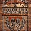 Комната 60