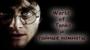 World of Tanks и тайные комнаты Нарезка из КБ Бомбящие мужики Командиров как перчаток