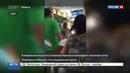Новости на Россия 24 В США снова прогремели выстрелы
