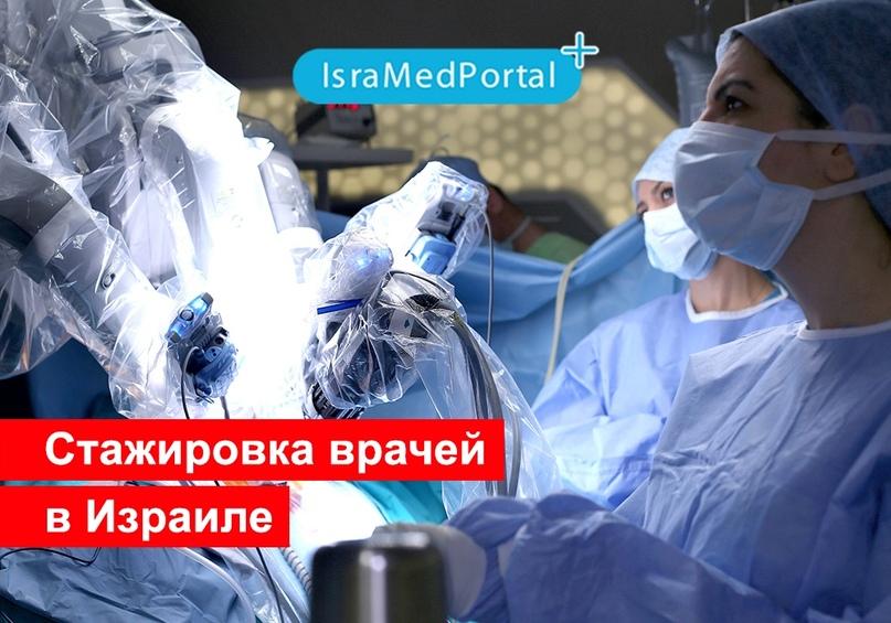 Крупнейшая частная клиника Израиля «Ассута» приглашает врачей стран СНГ повысить уровень своих знаний и