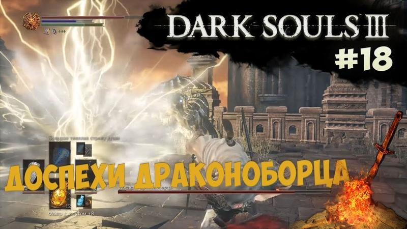 Замок лотрика, Praise The Sun \[T]/ и Доспехи Драконоборца! (Dark Souls3) [18]