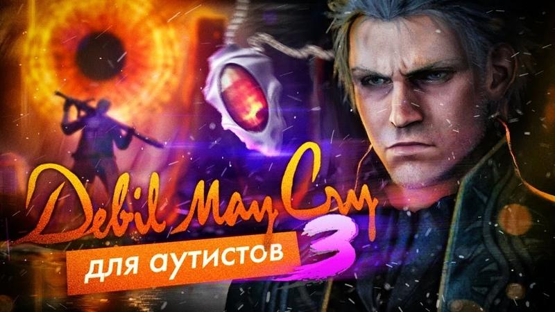 Devil May Cry для Аутистов 3