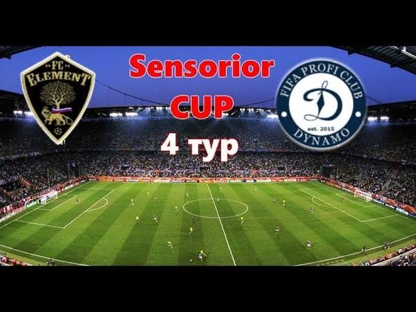 FIFA 19 | Profi Club | Sensorior CUP | FC Element - Dynamo | 4 тур