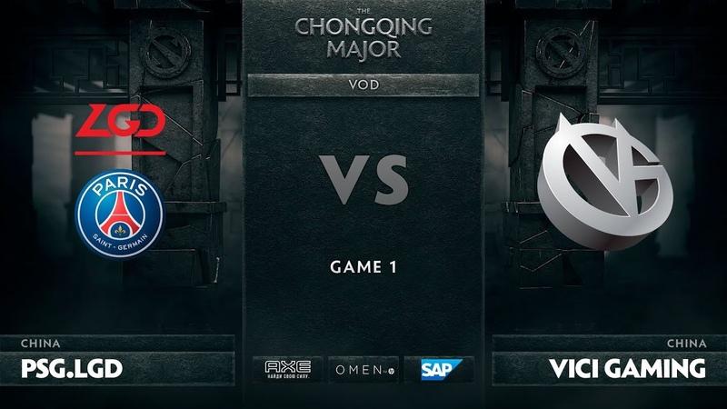 [RU] PSG.LGD vs Vici Gaming, Game 1, The Chongqing Major UB Round 1